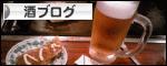 にほんブログ村 酒ブログへ